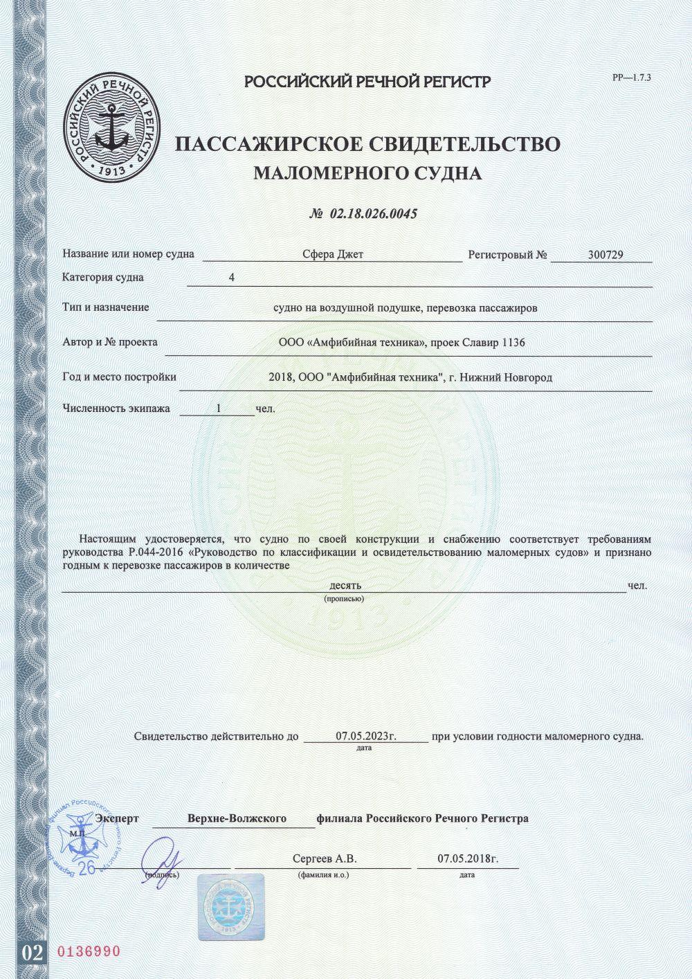 Лицензия пассажирские перевозки на маломерных судах спецтехника заказ тюмень